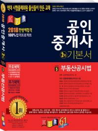 부동산공시법(공인중개사 2차 기본서)(2018)
