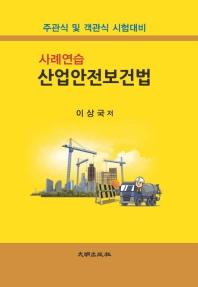 산업안전보건법(사례연습)