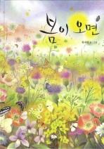 봄이 오면(사계절 그림책 29)(양장본 HardCover)