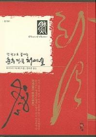 춘추전국 처세술