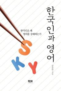 한국인과 영어