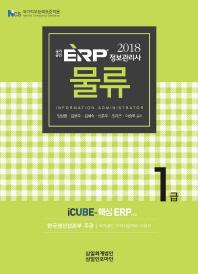 ERP 정보관리사 물류 1급(2018)