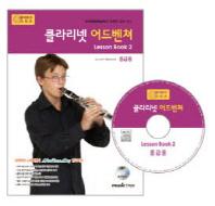 클라리넷 어드벤쳐 LESSON BOOK. 2(중급용)(CD1장포함)(어드벤쳐 악기 시리즈)