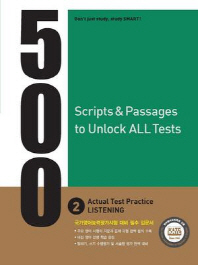 500 Actual Test Practice Listening. 2(CD1장포함)