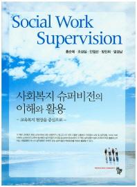 사회복지 슈퍼비전의 이해와 활용(양장본 HardCover)