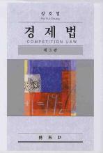 경제법(제3판)(3판)(양장본 HardCover)