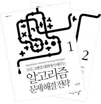 알고리즘 문제 해결 전략 세트(프로그래밍 대회에서 배우는)(전2권)