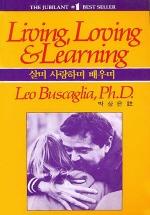 살며 사랑하며 배우며(주석판 4)