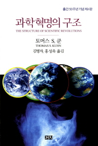 과학혁명의 구조(4판)