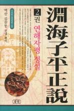 연해자평 정설. 2(신비한 동양철학 101)