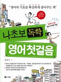 나초보 독학 영어 첫걸음(CD1장포함)