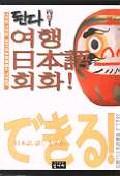 여행일본어회화(된다)(T:1포함)
