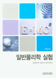 일반물리학 실험(개정판 6판)