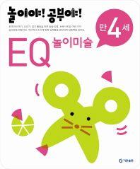 EQ 놀이미술(만4세)(2012)(놀이야 공부야)