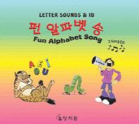 펀 알파벳 송(CD)