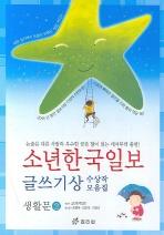 소년한국일보 글쓰기상 수상작 모음집