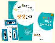 BABY ENGLISH가 평생간다(TAPE3개, 별책부록1권포함)
