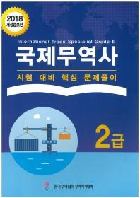 국제무역사 2급 시험 대비 핵심 문제풀이(2018)(개정증보판)
