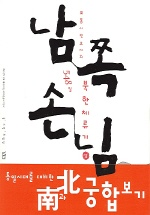 남쪽손님 (상) (548일 북한체류기)