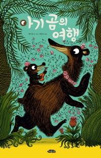 아기 곰의 여행(날개달린 그림책방 16)(양장본 HardCover)