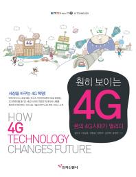 4G(훤히 보이는)(ETRI easy IT 23)