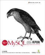 MYSQL 성능 최적화 겉표지 때탐 / 중상급 / 낙서 없음