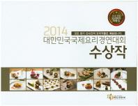 대한민국국제요리경연대회 수상작(2014)