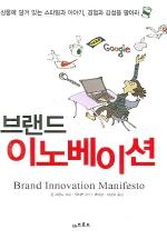브랜드 이노베이션(양장본 HardCover)