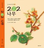 202 식물도감: 나무