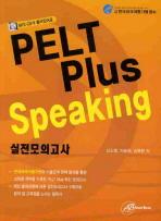 PELT PLUS SPEAKING 실전모의고사(CD1장포함) #