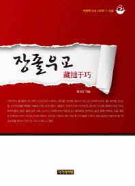 장졸우교(인문학 수프 시리즈 1: 소설)