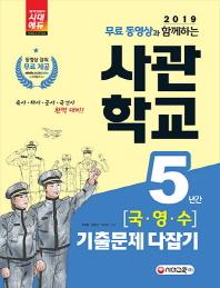 사관학교 5년간 국 영 수 기출문제 다잡기(2019)(무료 동영상과 함께하는)