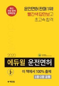 운전면허 1종 2종 공통(2020)(8절)(에듀윌)