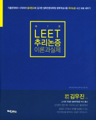 LEET 추리논증 이론과 실제(7판) #