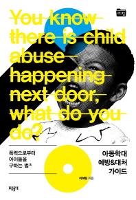 아동학대 예방&대처 가이드(교육 폴더 6)
