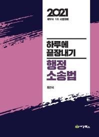 행정소송법(2021)(하루에 끝장내기)(5판)