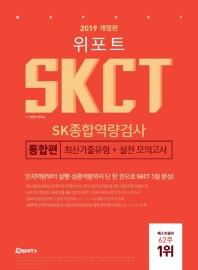 SKCT SK종합역량검사 통합편(2019)
