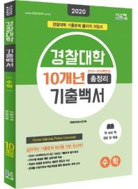 고등 수학 경찰대학 10개년 총정리 기출백서(2020)
