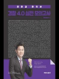 전한길 한국사 경찰 4.0 실전 모의고사. 1(2020)(커넥츠 경단기)