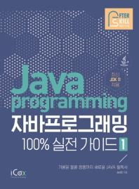 자바 프로그래밍 100% 실전 가이드. 1(애프터스킬 시리즈)