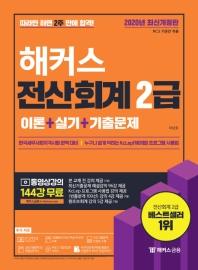전산회계 2급 이론+실기+기출문제(2020)(해커스)