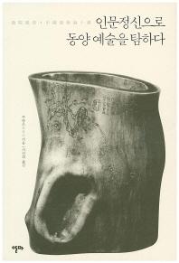 인문정신으로 동양 예술을 탐하다 -새책수준-절판된 귀한책-
