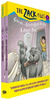 잭 파일스. 1: 고양이 화장실 속 증조할아버지(Great-Grandpa's in the Litter Box)(잭 파일스 시리즈)