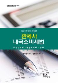 관세사 내국소비세법(2021년 대비)(개정판)(관세사시험대비 수험서 시리즈)