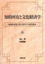 [해외]知的所有と文化經濟學 知的財産權文化が變革する現代經濟