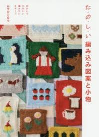 た.の.し.い 編みこみ圖案と小物