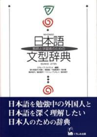 敎師と學習者のための日本語文型辭典 ///4-9