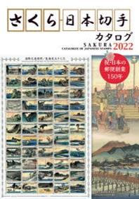 さくら日本切手カタログ 2022