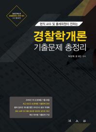 경찰학개론 기출문제 총정리(현직 교수 및 출제위원이 전하는)