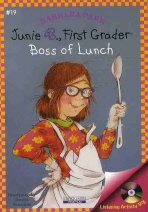 JUNIE B. FIRST GRADER: BOSS OF LUNCH(AudioCD1장포함)(Junie B. Jones First Grader 19)